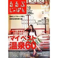 るるぶ じゃぱん 2006年 10月号 [雑誌]