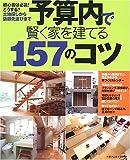 予算内で賢く家を建てる157のコツ (別冊PLUS1 LIVING) 画像