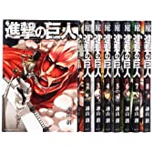 進撃の巨人 コミック 1-8巻 セット (講談社コミックス)