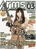 月刊 Arms MAGAZINE (アームズマガジン) 2015年3月号