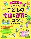 0~6歳 わかりやすい 子どもの発達と保育のコツ (ナツメ社保育シリーズ) 画像