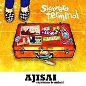sayonara terminal