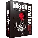 グループSNE ブラックストーリーズ ダークナイト (2人以上用 2-222分 12才以上向け) ボードゲーム