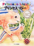 Princess Lizzie プリンセスリジー(CD付) [「英和絵本」シリーズ]