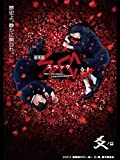 映画「劇場版 SPEC〜結(クローズ)〜 爻(コウ)ノ篇」【TBSオンデマンド】