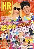 HR (エイチアール) #024 2014年 03月号 [雑誌]