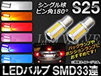 AP LEDバルブ S25 シングル球 12V SMD33連 レッド AP-HL02-S25-RD 入数:2個