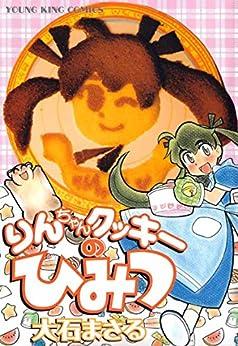 [大石まさる]のりんちゃんクッキーのひみつ (ヤングキングコミックス)