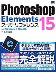 Photoshop Elements 15 スーパーリファレンス for Windows & Mac OS