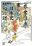 「衣・食・住・楽」暮らしの日本史99の謎 (講談社プラスアルファ文庫)