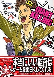 GIANT KILLING 1 (モーニングKC) (コミック)