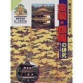 調べ学習日本の歴史〈4〉金閣・銀閣の研究