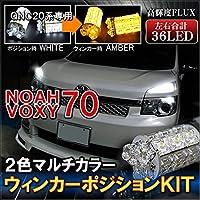 ノア ヴォクシー 70系 LED ウィンカーポジションキット マルチウィンカー ポジション ヘッドライト ホワイト×アンバー