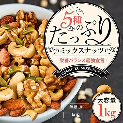 ミックスナッツ1kg 無添加 無塩 無油 最高級の5種 ナッツ