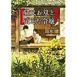 猫又お双と消えた令嬢<猫又お双> (角川文庫)