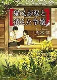 猫又お双と消えた令嬢 (角川文庫)