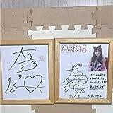 AKB48 大島優子 直筆サイン