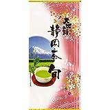新茶 2021年度産 静岡深蒸し新茶 大地の詩 八十八夜摘み 静岡茶旬 100g 牧之原産 深むし 深蒸し煎茶 静岡茶 日本茶 上級茶 ギフト 贈答