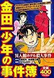 金田一少年の事件簿 異人館ホテル殺人事件 (プラチナコミックス)