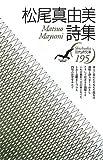 松尾真由美詩集 (現代詩文庫)