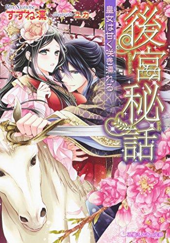 後宮秘話 皇女は甘く咲き濡れる (乙蜜ミルキィ文庫)の詳細を見る
