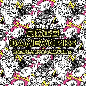 安藤正容GAMEWORKS