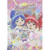 ふしぎ星の☆ふたご姫 Gyu! 1 [DVD]