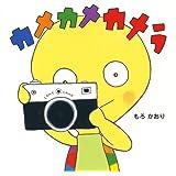 カメカメカメラ (はじめてえほん)