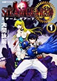STEAM GEARED スチームギアード (1) (ファミ通クリアコミックス)