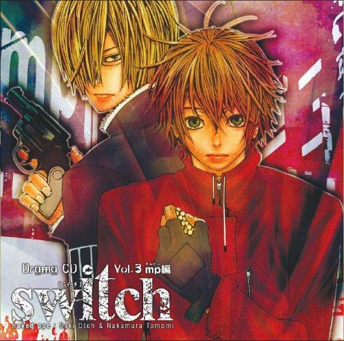 ドラマCD switch ~ スイッチ Vol.3 mp編の詳細を見る
