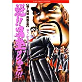 魁!!男塾である!!!―魁!!男塾奥義の書 (ジャンプコミックスセレクション)