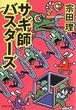 サギ師バスターズ / 宗田 理 のシリーズ情報を見る
