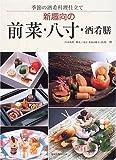 新趣向の前菜・八寸・酒肴膳―季節の酒肴料理仕立て (旭屋出版MOOK)