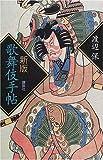 新版 歌舞伎手帖 画像