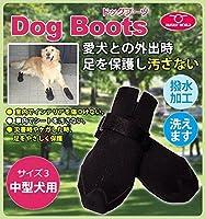FANTASY WORLD 愛犬用お散歩ブーツ Dog Boots(ドッグブーツ) サイズ:3(中型犬用) DB-3