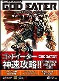ゴッドイーター ハンティングガイド (BOOKS for PSP) 画像