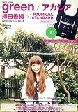 green/アカシア 持田香織×JOURNAL STANDARD Special CD BOX (<CD>)