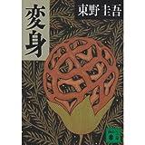 変身 (講談社文庫)