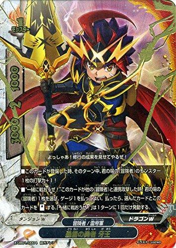 バディファイトX(バッツ)/轟雷の勇者 牙王(超ガチレア)/バディクエスト~冒険者VS魔王~