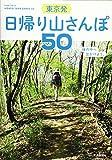 東京発日帰り山さんぽ50