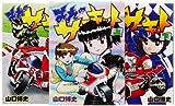 おれのサーキット コミックセット (fukkan.com) [マーケットプレイスセット]