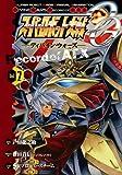 スーパーロボット大戦OGディバイン・ウォーズ-RECORD / 八房 龍之助 のシリーズ情報を見る