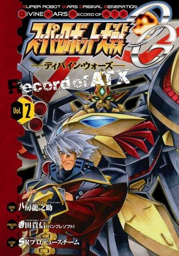 スーパーロボット大戦OGディバイン・ウォーズ-Record of ATX (2) (電撃コミックス)の詳細を見る