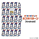 ポプテパターン(手帳)Mサイズ/ポプテピピック【Android手帳型】