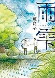 雨雫 (バンブーコミックス Qpaコレクション)