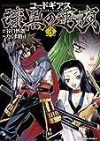 コードギアス 漆黒の蓮夜(3) (角川コミックス・エース)