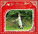 WORLD END NO NIWA RED(+BOOKLET)(ltd.) by YUI HORIE (2015-01-07)