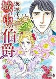 城の中の伯爵 (エメラルドコミックス/ハーモニィコミックス)