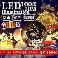 イルミネーションライト クリスマスライト ストレート ライト 100球 10m 防雨 連結可 記憶 コントローラ付 (クリアコード, イエロー(黄))
