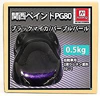 関西ペイント PG80 ブラックマイカ/パープルパール 500g / 自動車用ウレタン塗料 2液 カンペ ウレタン 塗料 紫
